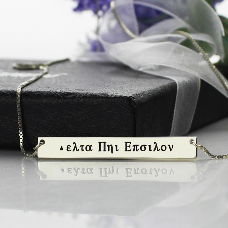 Sterling Silver Greek Name Bar Necklace