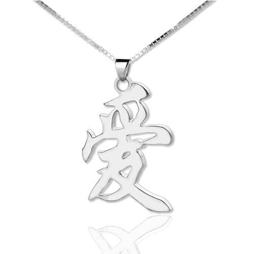 chinese japanese kanji love pendant necklace silver