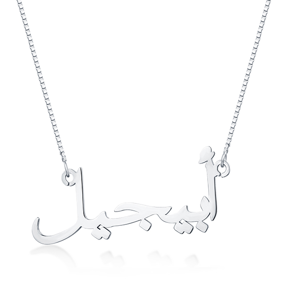Personalized Arabic Name Necklace Sterling Silver