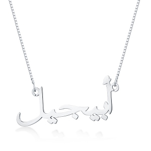 Precious Personalized Arabic Name Necklace Sterling Silver