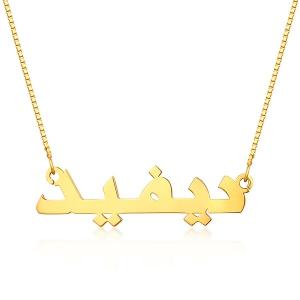 Personalisierte klassische arabische Namenshalskette in Gold