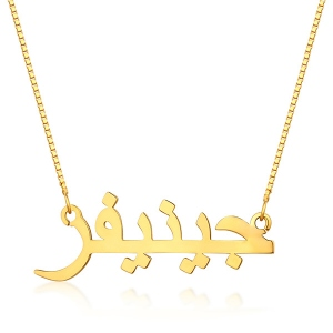 Personalized Arabic Print Name Necklace In Gold