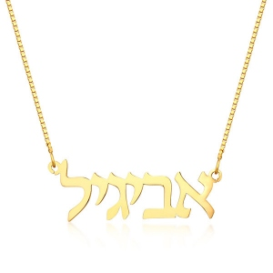 Personalized Hebrew Nameplate Necklace In Gold