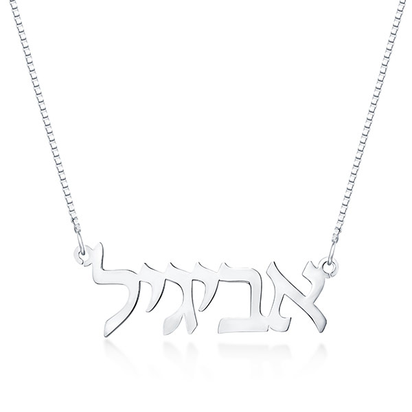 Personalized Hebrew Nameplate Necklace Sterling Silver