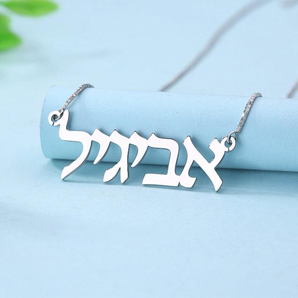 collier prenom hebraique
