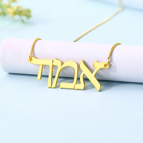 Customizable Hebrew Name Necklace for Women Gold