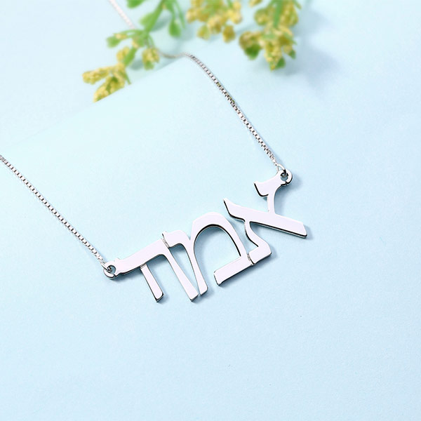 Customizable Hebrew Name Necklace for Women In Sterling Silver