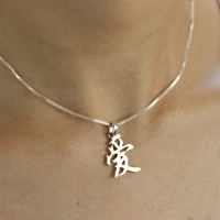 "Chinese/Japanese Kanji ""Love"" Pendant Necklace Silver"